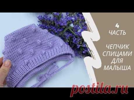 МК Чепчик спицами (часть 4). Детская шапочка. Бесплатный МК, узор шишечки. Baby cap (hat) knitting
