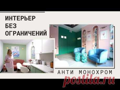 Дизайн интерьера Анти Монохром. Рум тур по интерьеру.