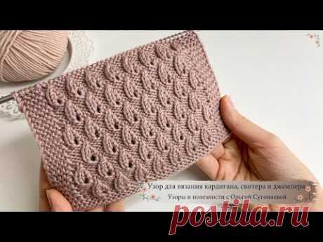 САМЫЙ ВОСТРЕБОВАННЫЙ УЗОР СПИЦАМИ | Узор для шапки  Knitting pattern