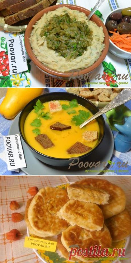 Рецепты постных блюд с фото, готовим дома » Страница 2