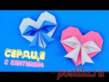 Оригами Валентинка сердце с бантиком - YouTube Origami Heart