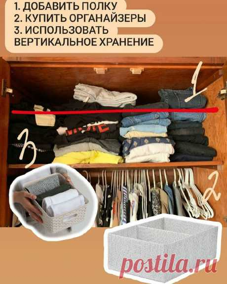 Как хранить одежду на больших полках, чтобы всегда был порядок? | Организация пространства | Яндекс Дзен
