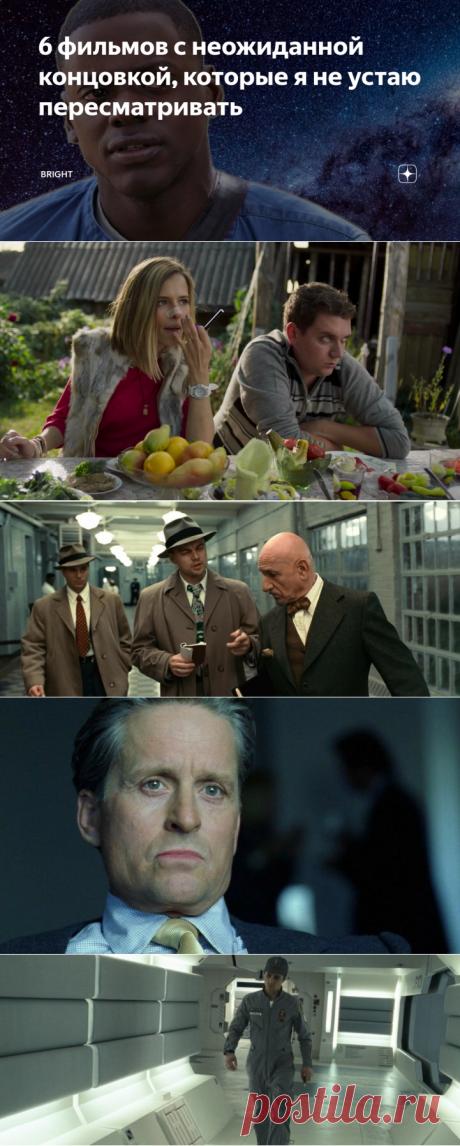 6 фильмов с неожиданной концовкой, которые я не устаю пересматривать | BRIGHT | Яндекс Дзен