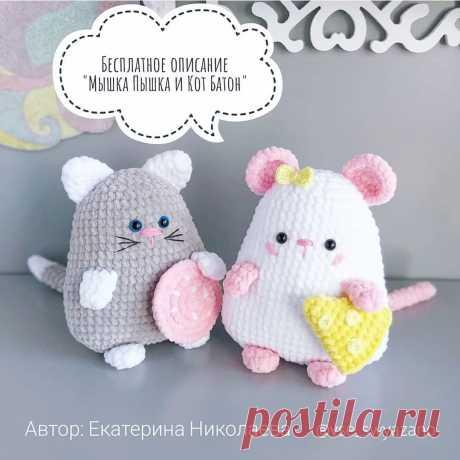PDF Мышка Пышка и Кот Батон крючком. FREE crochet pattern; Аmigurumi doll patterns. Амигуруми схемы и описания на русском. Вязаные игрушки и поделки своими руками #amimore - котик, кот, кошечка, кошка, котенок, cat, kitten, gato, gatito, gatinho, chat, minou, kitty, kätzchen, мышь, мышка, мышонок, крыса, rat rata, rato, ratte, szczur, mouse, ratón, maus souris, mysz. Amigurumi doll pattern free; amigurumi patterns; amigurumi crochet; amigurumi crochet patterns; amigurumi patterns free.