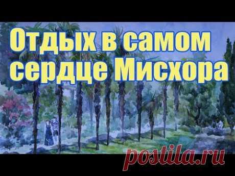 Мисхор. Отдых в Крыму комфортом.