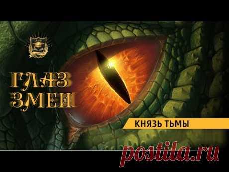 ГЛАЗ ЗМЕИ   Князь тьмы   Часть 2