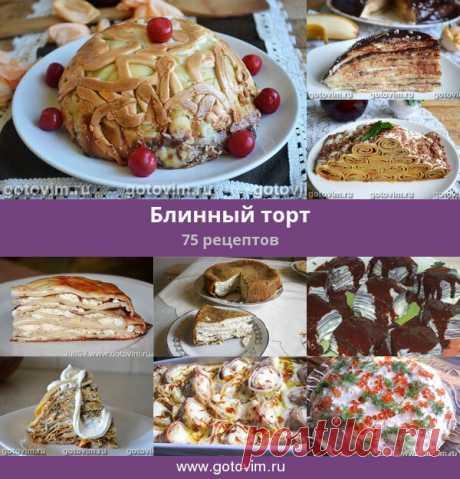 Блинный торт, 75 рецептов, фото-рецепты Блинные пироги собирают из тонких дрожжевых или пресных блинчиков. Начинку выбирают по своем вкусу - сладкую или несладкую, однако не забудьте, что на масленицу мясо уже не едят. Консистенция начинки должна быть довольно вязкой, чтобы в готовом пирог