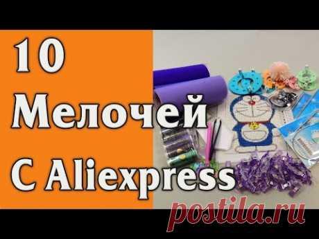 10 мелочей для рукоделия с Aliexpress.com - #2