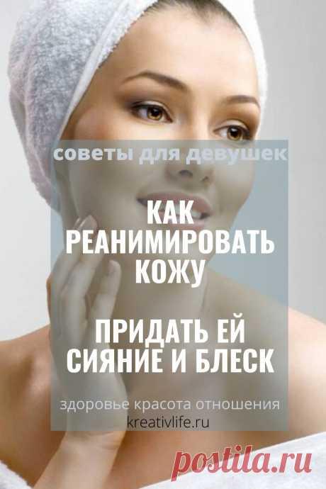 Как восстановить кожу после зимы