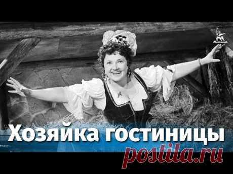 Хозяйка гостиницы (комедия, реж. Михаил Названов, 1956 г.)