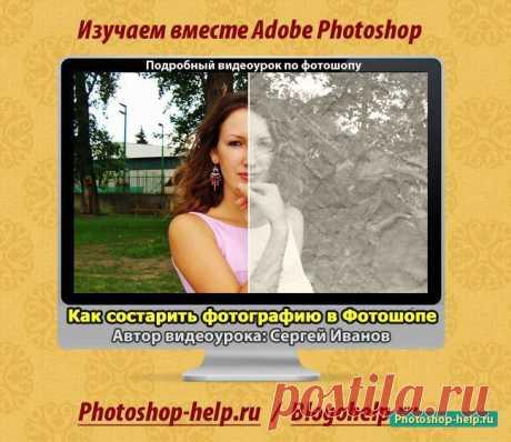 Как состарить фотографию в фотошопе. Подробный видеоурок » Уроки фотошопа - Все для Adobe Photoshop / Photoshop-help.ru