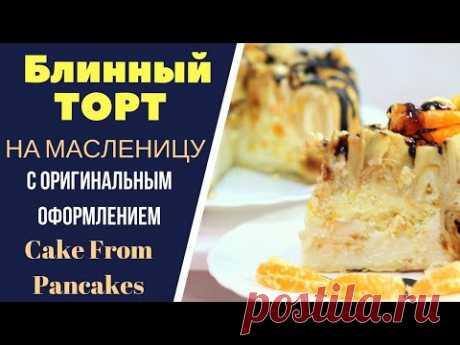 Блинный торт на Масленицу с оригинальным оформлением Cake From Pancakes