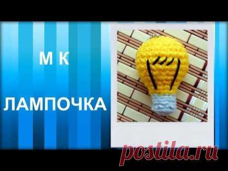 МАСТЕР-КЛАСС: Брелок вязаный крючком. ЛАМПОЧКА амигуруми. Вязаная игрушка. Для начинающих.