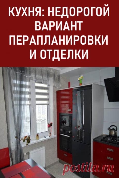 Кухня: недорогой вариант перепланировки и отделки. Площадь кухни составляет чуть более 10 м2. #дизайн #ремонт #ремонткухни