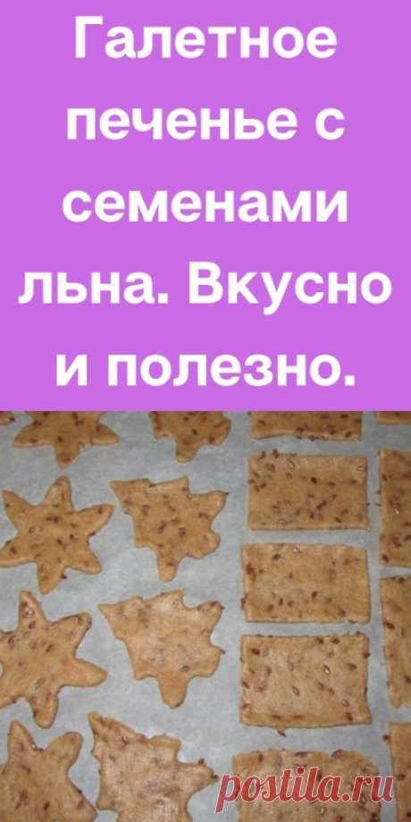 Галетное печенье с семенами льна. Вкусно и полезно. - likemi.ru