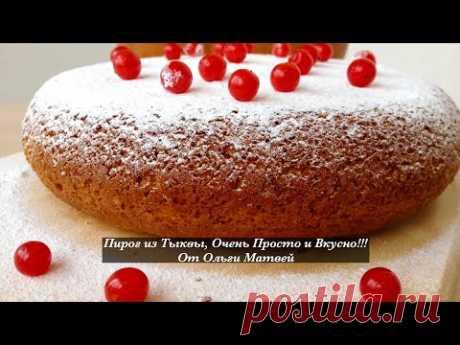 El pastel de la Calabaza (el Pastel De calabazas) muy simplemente y Es sabroso | Pumpkin Pie Recipe