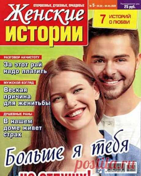 Женские истории #5 (2020) » Скачать и читать журнал онлайн
