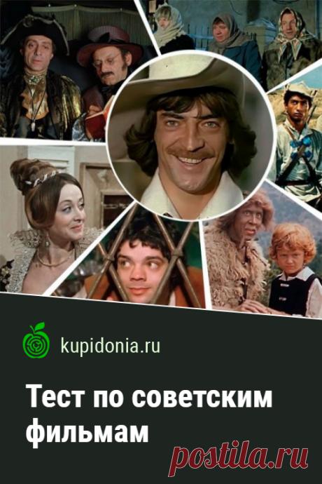 Тест по советским фильмам. Развлекательный тест по известным советским фильмам. Проверьте свои знания!
