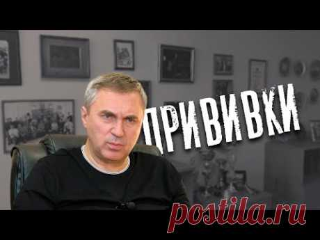 Доктор Боровских - Про прививки - YouTube