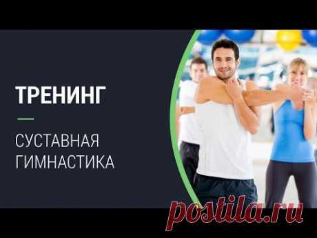 Суставная гимнастика | Тренинг