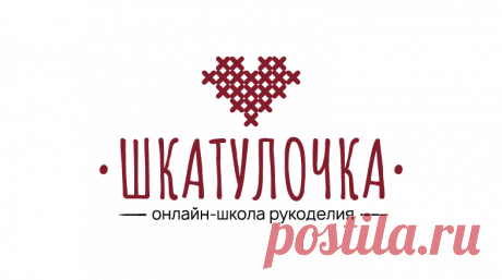 Школа рукоделия «Шкатулочка»