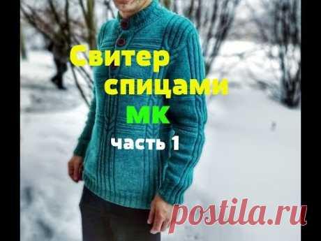 #Nika_vyazet Свитер мужской спицами часть 1 /МК/Отличная пряжа