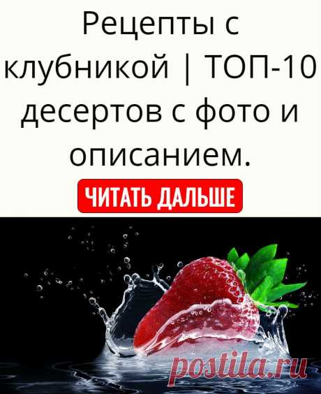 Рецепты с клубникой | ТОП-10 десертов с фото и описанием.