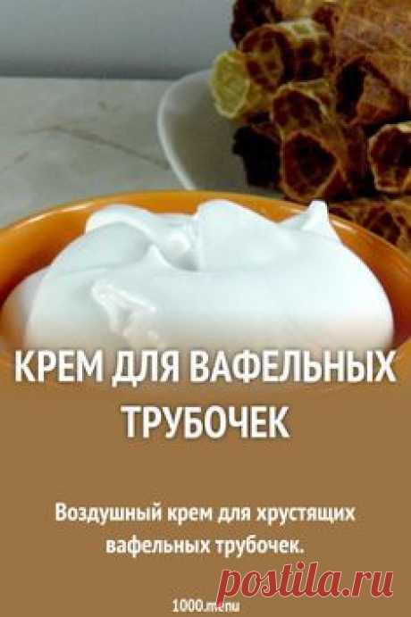 Готовим крем для вафельных трубочек: поиск по ингредиентам, советы, отзывы, пошаговые фото, подсчет калорий, удобная печать, изменение порций, похожие рецепты