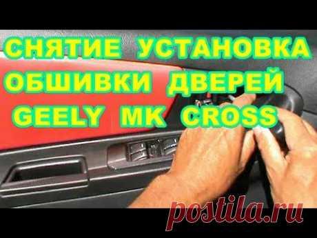 КАК СНЯТЬ ОБШИВКУ ДВЕРЕЙ на GEELY  MK CROSS - YouTube