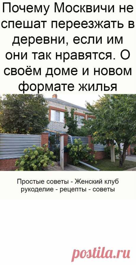 Почему Москвичи не спешат переезжать в деревни, если им они так нравятся. О своём доме и новом формате жилья