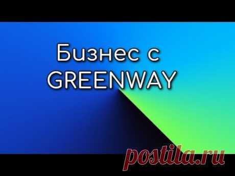Бизнес с Greenway  Гавурин Александр и Бегаулова Анджела