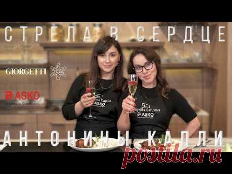 Стрела в сердце Антонины Капли. ASKO   Анжелика Гарусова