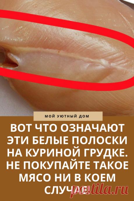 Что означают белые полоски на куриной грудке