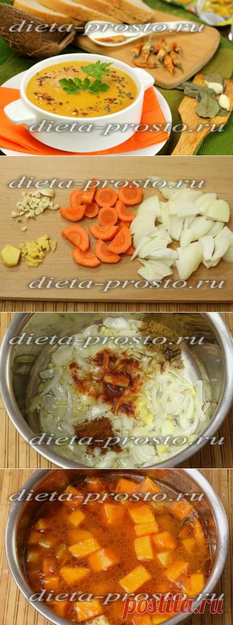 Диетический суп-пюре из тыквы с карри и имбирем, рецепт с кокосовым молоком