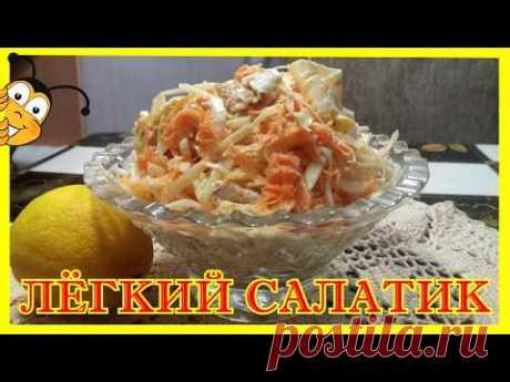 Салат за 10 минут.