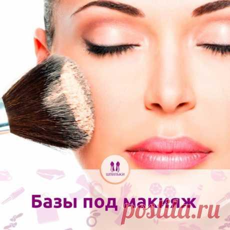 Базы под макияж / Шпильки; Женский Журнал