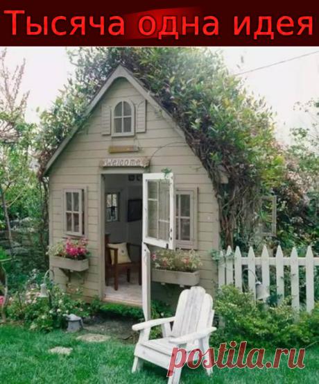 Зеленые крыши в вашем саду: 20 идей с мастер-классом | Тысяча одна идея