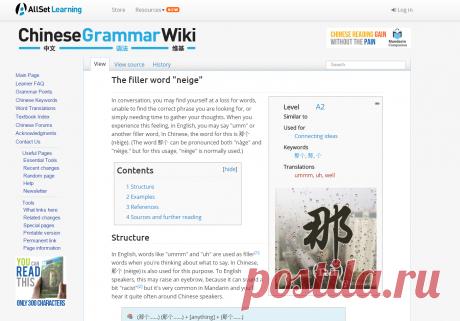"The filler word ""neige"" - Chinese Grammar Wiki"
