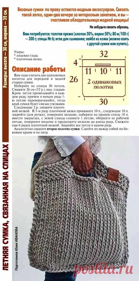 Летняя сумка, связанная на спицах