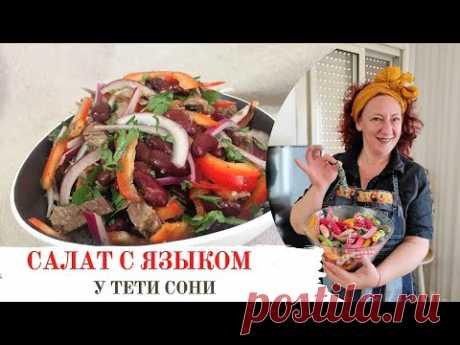"Настоящий мужской салат. Вариация на тему салата ""Тбилиси"""