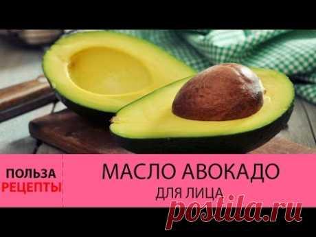 Маски из авокадо для лица от морщин - великолепное омоложение в домашних условиях. - Что хочет женщина