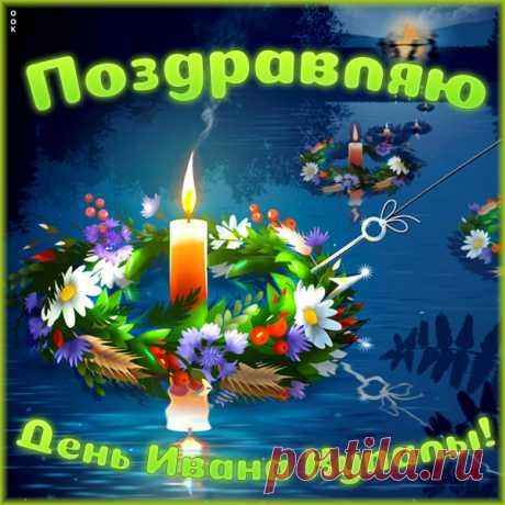 Картинка Праздник Ивана Купала - 7 июля