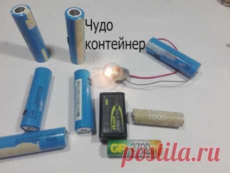 Где взять бесплатные LI-Ion и Ni-Mh аккумуляторы.Как проверить аккумуляторы мультиметром.