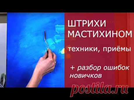 Las líneas mastihinom - la técnica, las recepciones y las astucias en el trabajo, la análisis de las faltas de los novatos | Anna Miklashevich