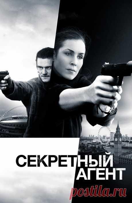 Секретный агент (Unlocked, 2017)