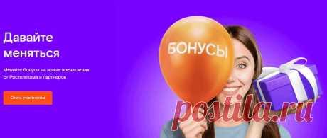 Программа «Бонус» от Ростелекома: на что потратить С января 2016 года бонусная программа обновлена изменениями, которые заинтересуют абонентов Ростелекома.