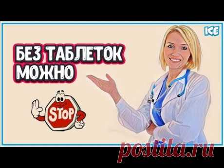 КАК ПРОЖИТЬ БЕЗ ЛЕКАРСТВ - Жизнь Без Лекарств (здоровье без лекарств) - YouTube