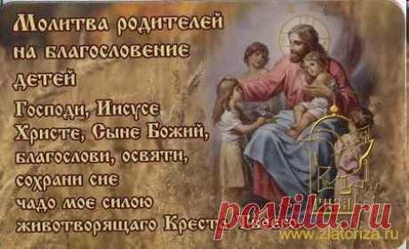 Как правильно благословлять детей на каждый день? Стала делать, у детей все наладилось   Торжество православия   Яндекс Дзен