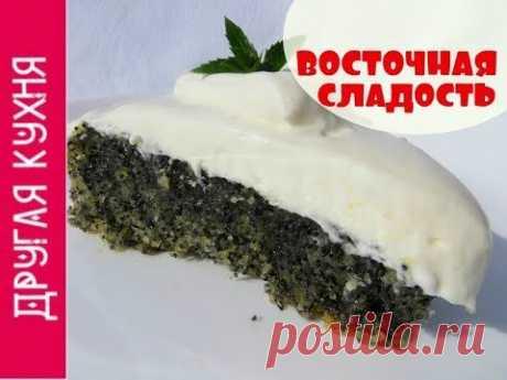 Маковый торт без муки. Восточная сладость