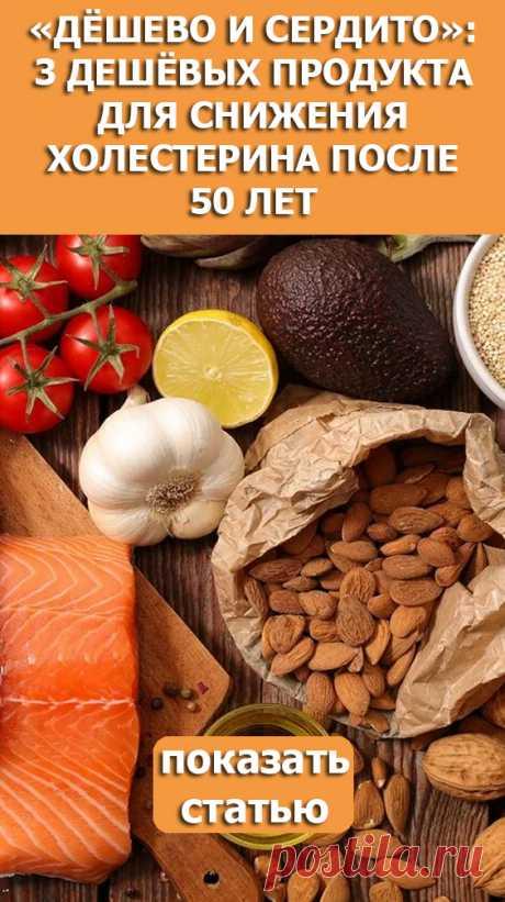 СМОТРИТЕ: «Дёшево и сердито»: 3 дешёвых продукта для снижения холестерина после 50 лет